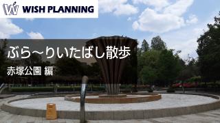 赤塚公園 編