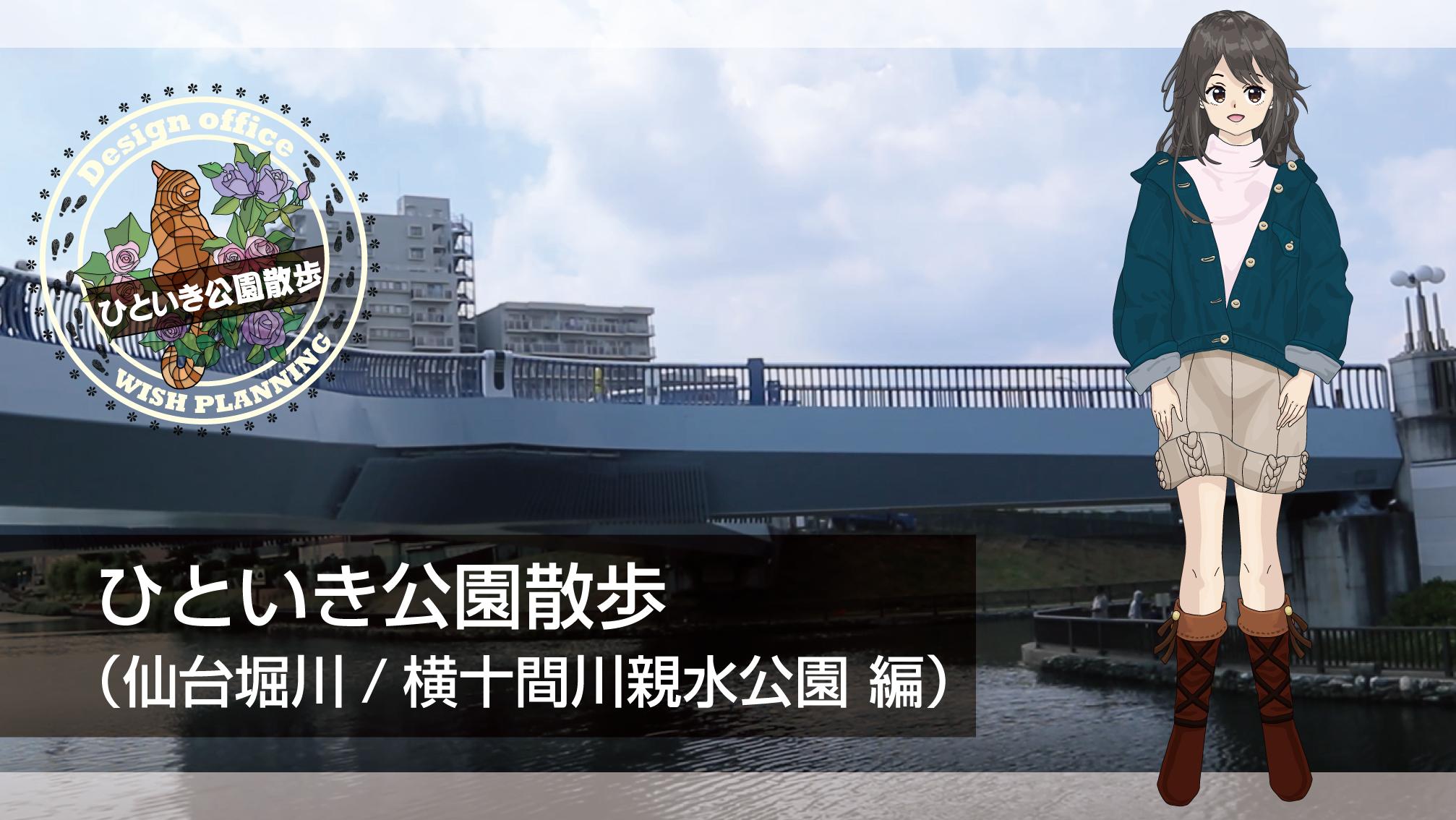 仙台堀川/横十間川親水公園 編