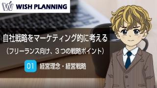01 経営理念・経営戦略 編