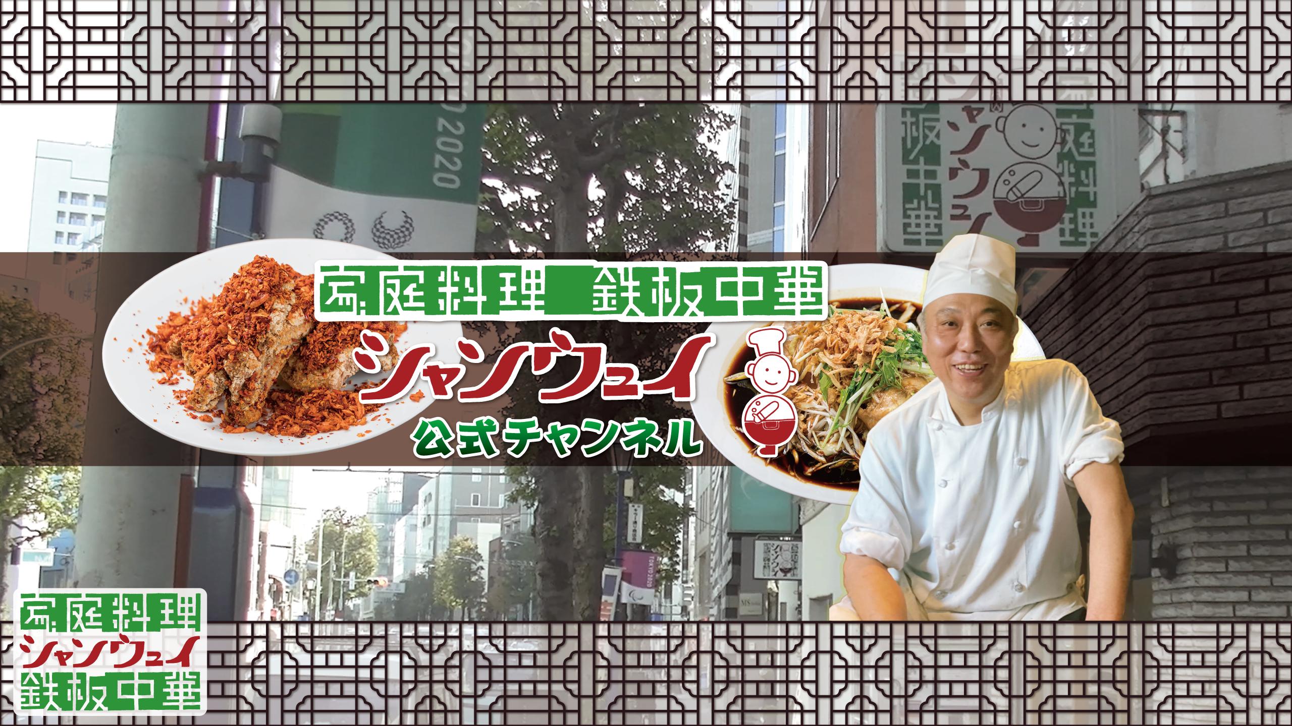 青山シャンウェイ公式チャンネル
