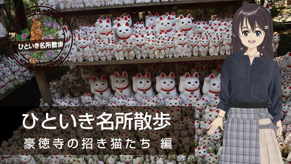 豪徳寺の招き猫たち  編