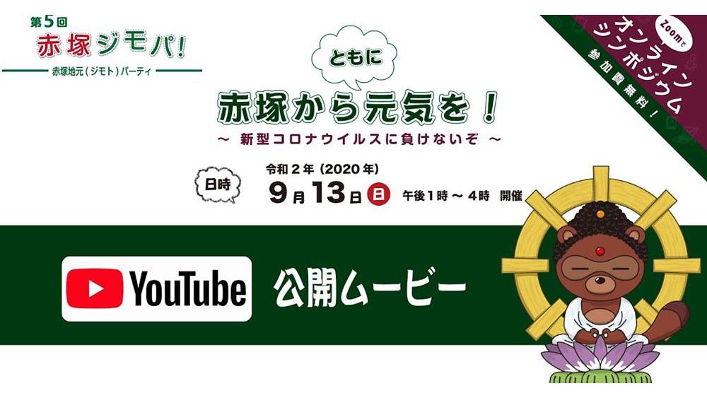 第5回赤塚ジモパ!オンライン・シンポジウム