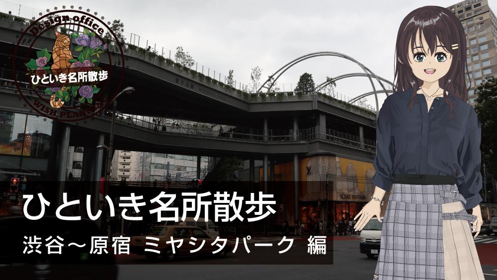 渋谷~原宿 ミヤシタパーク編