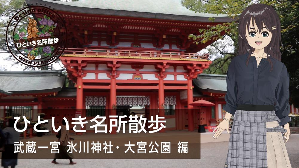 武蔵一宮 氷川神社・大宮運動公園 編