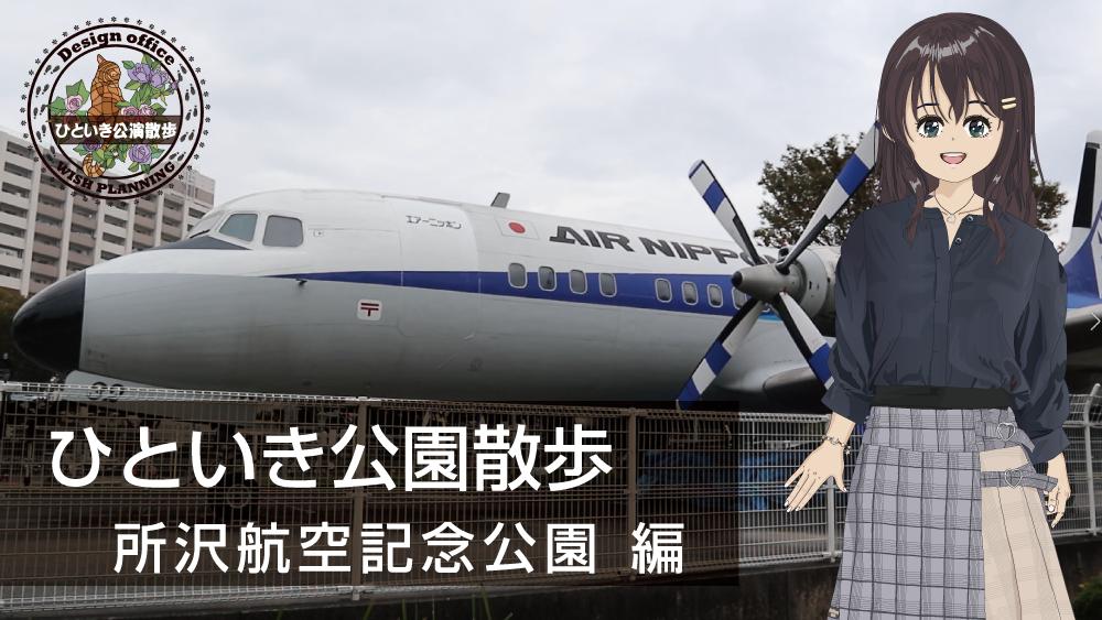 所沢航空記念公園 編