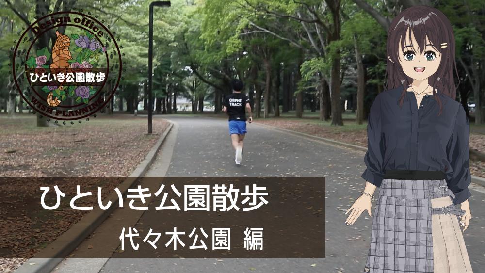 代々木公園 編
