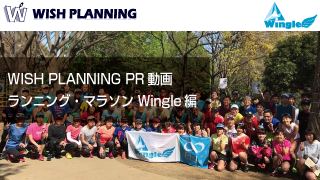 スポーツ業界 マラソン 編