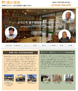 株式会社 金子建設 オフィシャルサイト