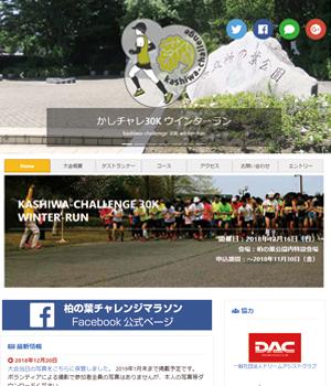 柏の葉チャレンジマラソン オフィシャルサイト
