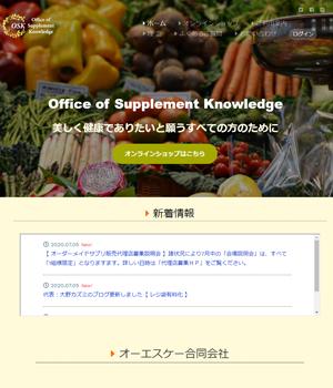 OSKサプリメント オフィシャルサイト