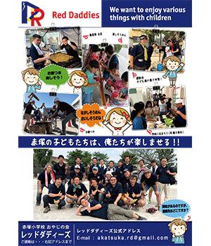 赤塚小学校おやじの会 イベント用ポスター