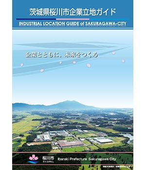 茨城県 桜川市 桜川市企業立地PRパンフレット