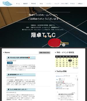 翔卓T.T.C オフィシャルサイト