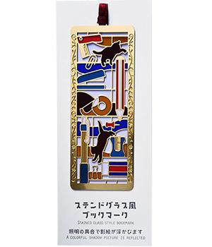株式会社 新工精機 ステンドグラス風しおり(文具・ネコ)