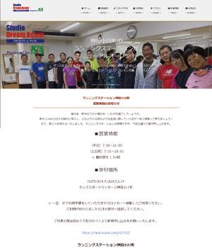 スタジオ ドリームアシスト オフィシャルサイト