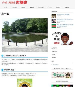 チーム赤塚 オフィシャルサイト