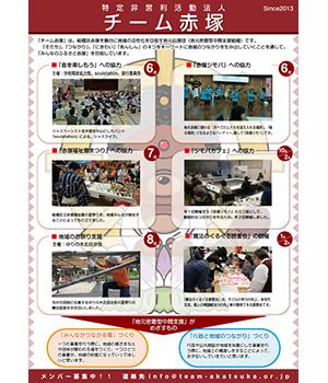 チーム赤塚 イベント用ポスター